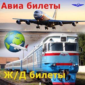 Авиа- и ж/д билеты Прокопьевска