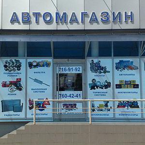 Автомагазины Прокопьевска
