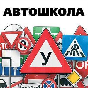 Автошколы Прокопьевска