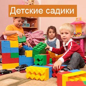 Детские сады Прокопьевска