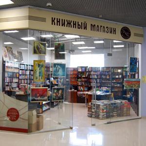 Книжные магазины Прокопьевска