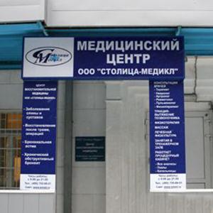 Медицинские центры Прокопьевска