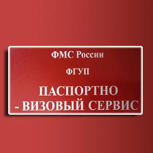 Паспортно-визовые службы Прокопьевска