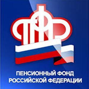 Пенсионные фонды Прокопьевска