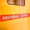 Аварийные службы в Прокопьевске