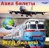 Авиа- и ж/д билеты в Прокопьевске