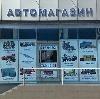 Автомагазины в Прокопьевске