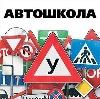 Автошколы в Прокопьевске