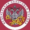 Налоговые инспекции, службы в Прокопьевске