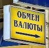 Обмен валют в Прокопьевске