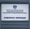 Отделения полиции в Прокопьевске