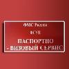 Паспортно-визовые службы в Прокопьевске
