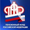 Пенсионные фонды в Прокопьевске