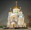 Религиозные учреждения в Прокопьевске