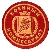 Военкоматы, комиссариаты в Прокопьевске