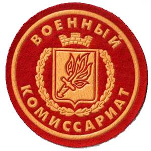 Военкоматы, комиссариаты Прокопьевска